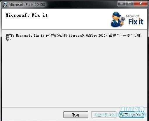 Microsoft Office 2010卸载工具(微软官方)