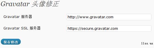 注册Gravatar上传头像后不显示头像解决方法