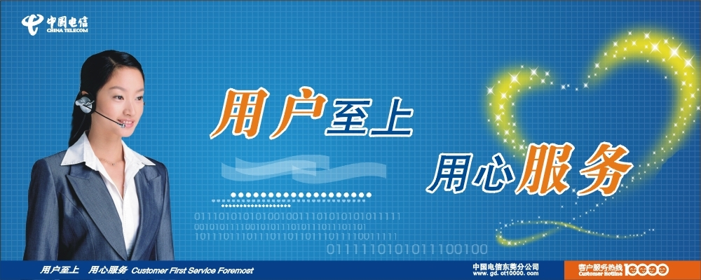 中国电信承诺停止向宽带用户推送第三方广告