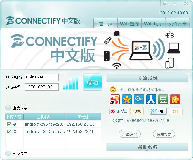 把Connectify笔记本电脑的网络共享给手机使用