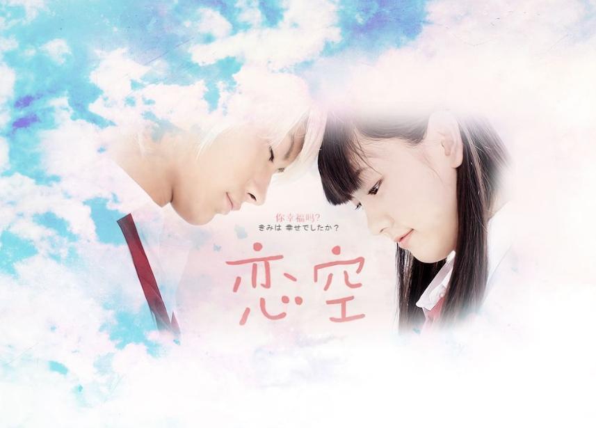 我超喜欢的电影:恋空  高清中文字幕在线观看