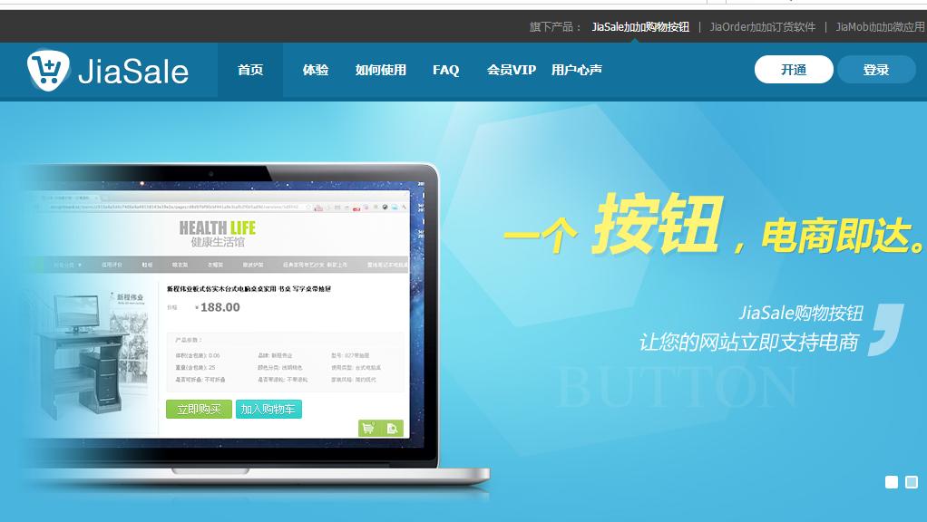 仅需一段代码 让普通网站变身成电商网站