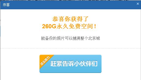 60网盘发力免费送360G空间
