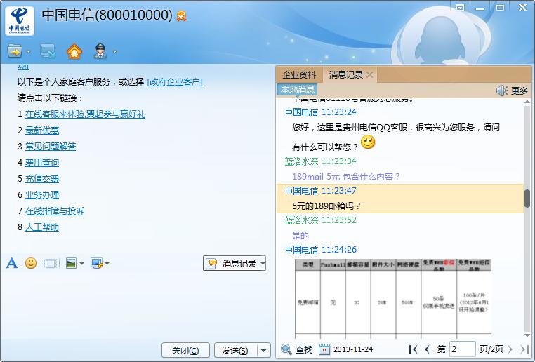 189邮箱单方面取消短彩信发送功能 称用户不接受可投诉