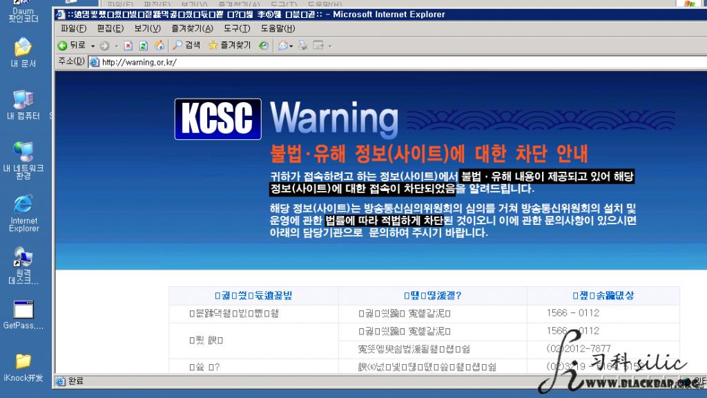 简述各国网络安全防火墙榜中榜 朝鲜第一