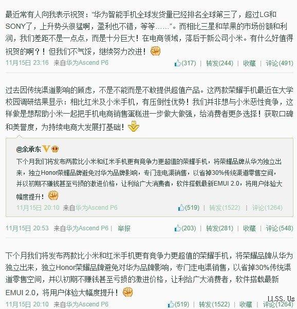 华为荣耀独立运营 转走电商渠道与小米竞争