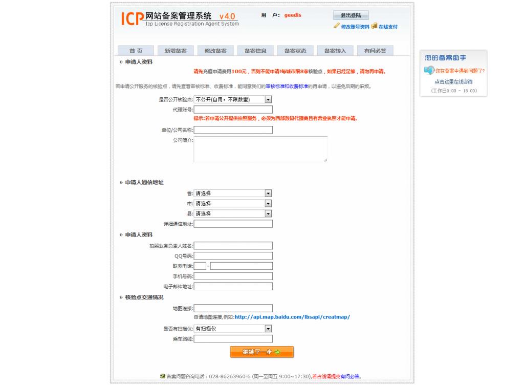 西部数码云主机多域名备案可以自行申请备案点