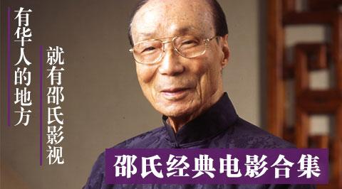 邵氏电影合集 邵逸夫爵士于今晨6时55分,在家人陪伴下在家中离世