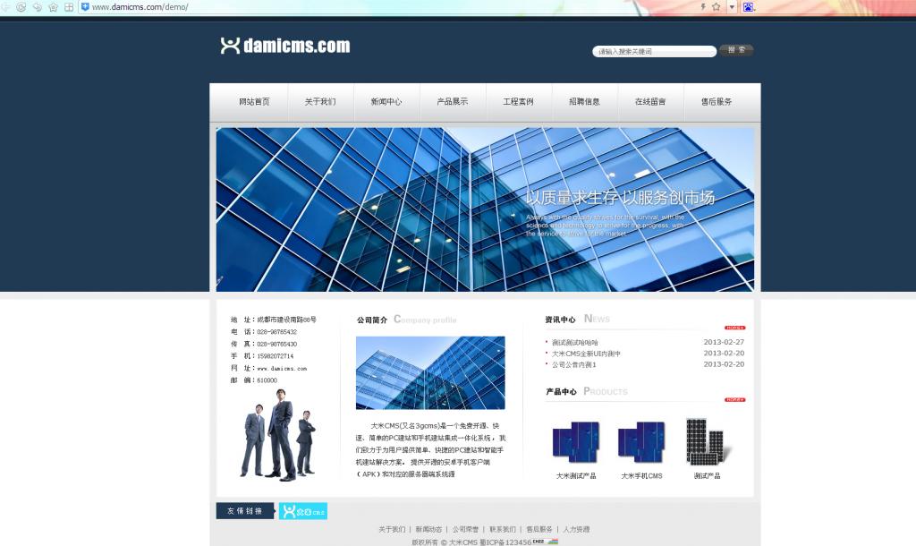 企业网站cms新选择:大米cms评测