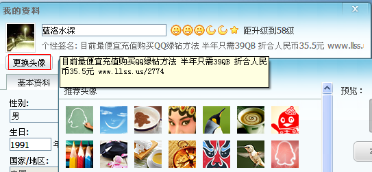 """014年QQ透明头像再次可用,会员直接上传即可"""""""