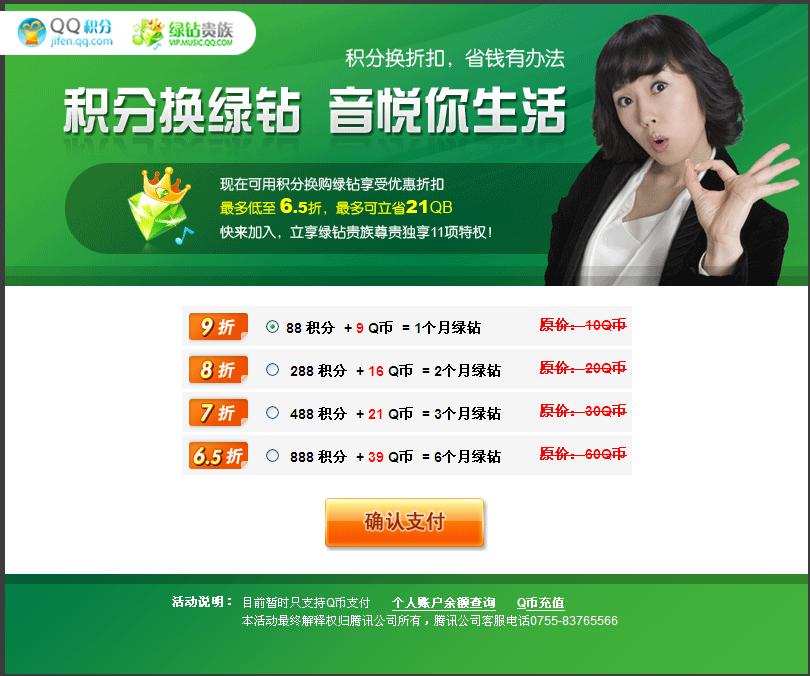 2014年最便宜充值购买QQ绿钻方法 半年只需39QB 折合人民币35.5元