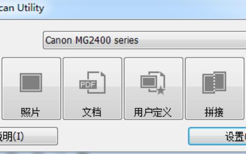 佳能MG2400扫描仪驱动正确安装方法