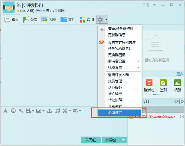 014年最新无限创建QQ群教程
