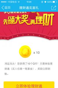 手机QQ理财支付0.01元100%领10QB QQ会员 Q钻等