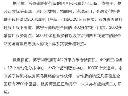 重磅消息:阿里投资苏宁,京东蜜月不好过了