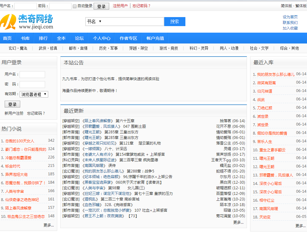 杰奇1.8下载及杰奇1.8破解教程