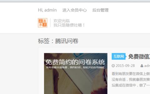 笔记:解决wordpress4.3中文标签404错误方法