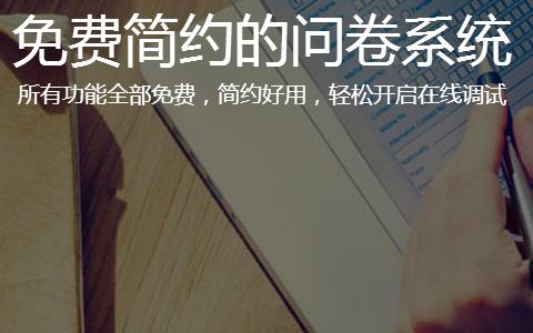 免费微信及web端问卷系统-腾讯问卷
