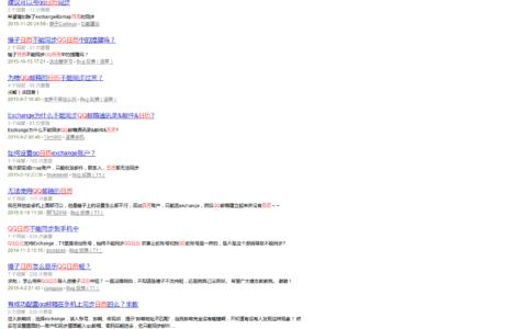 锤子(坚果)手机/锤子OS 设置QQ邮箱日历同步教程