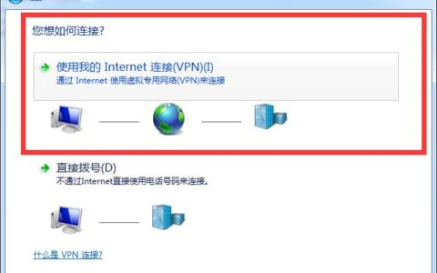 教程:如何创建和使用VPN访问网络