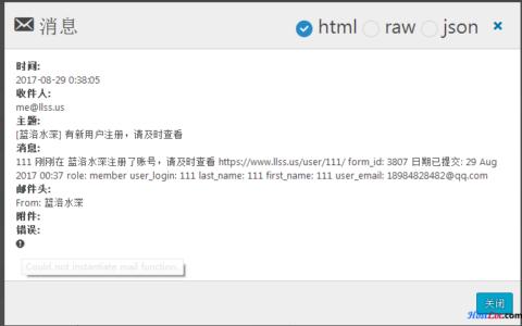 wordpress使用sendmail发件时发件人为代发情况修正教程