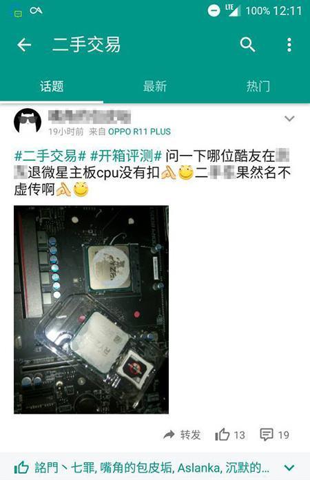 二手东名不虚传,网购主板附送CPU