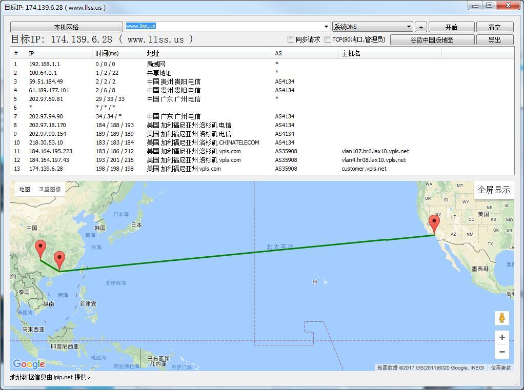 分享一款带地图、IP归属地、AS功能的路由追踪tracert软件(Best Trace 路由跟踪)