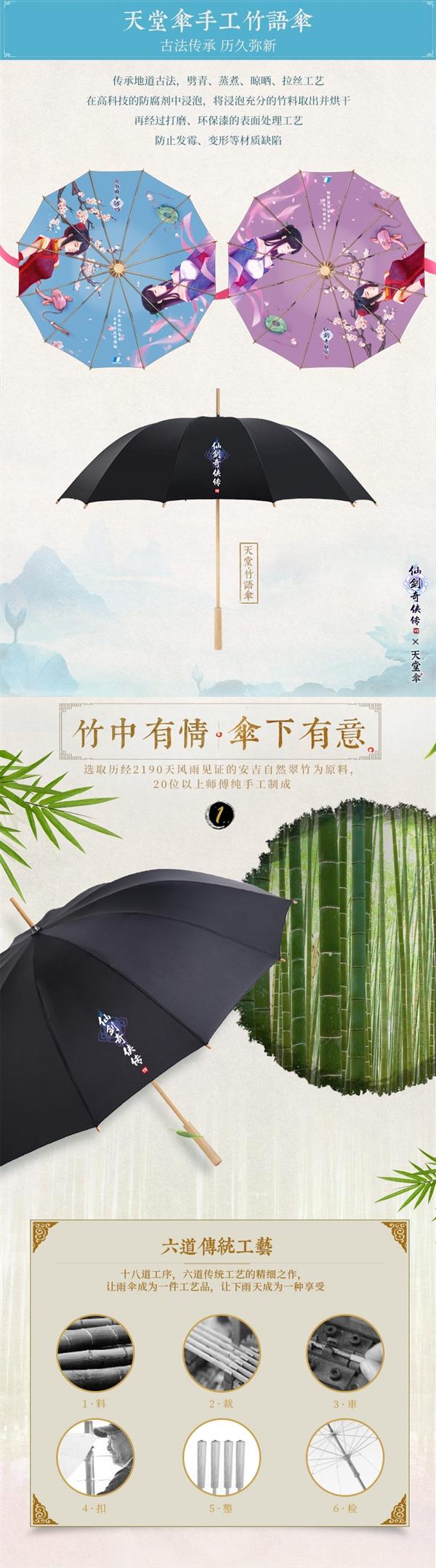 用起来很尴尬吧,仙剑定制雨伞京东众筹,外黑里花