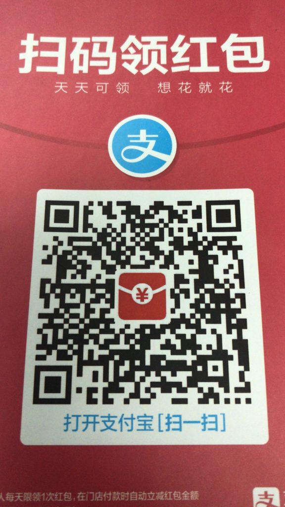 微信领支付宝红包源码分享(微信扫二维码领支付宝红包)