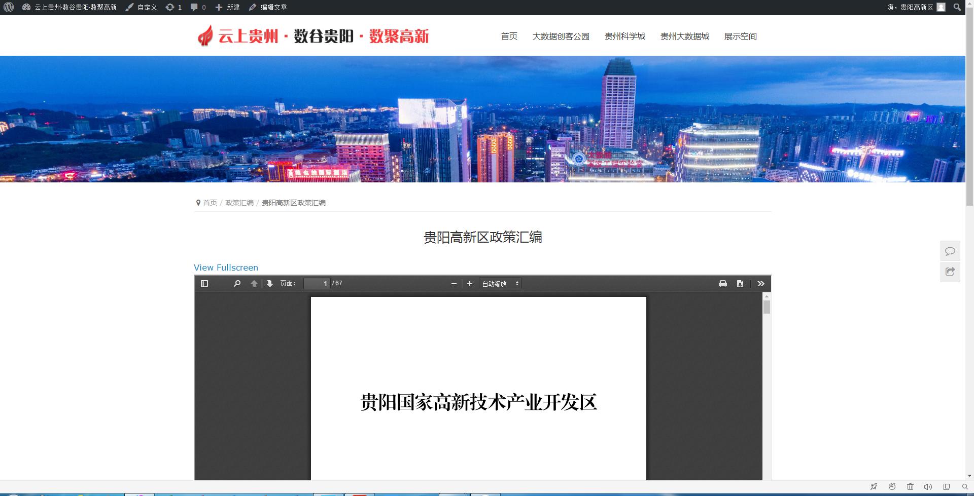 wordpress PDF预览插件推荐