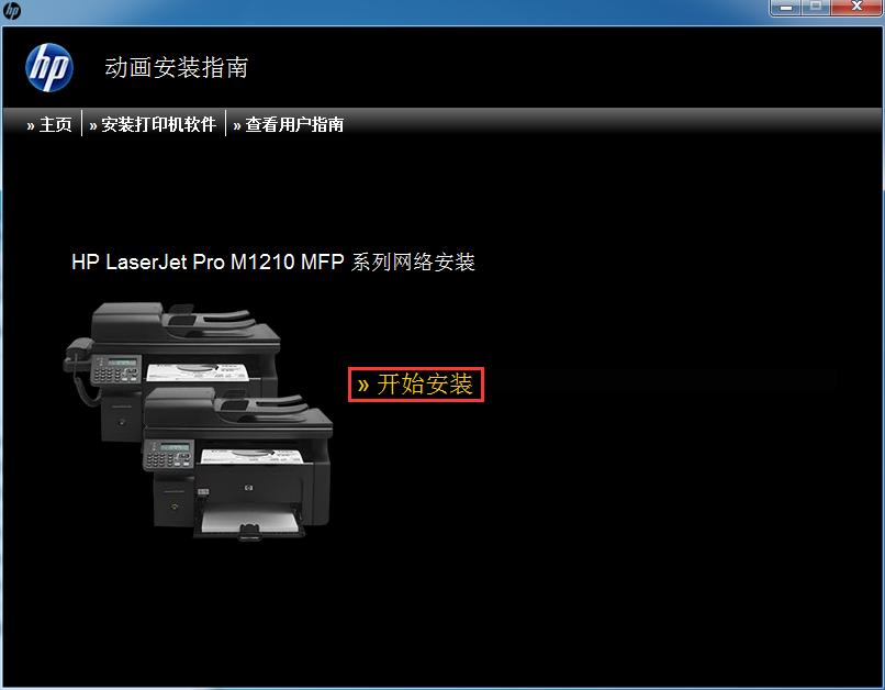 惠普HP1213nf MFP打印机网络安装驱动方法及完整版驱动下载