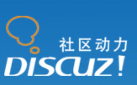 Discuz! X3 数据字典详解
