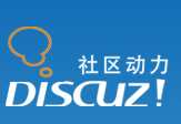 Discuz!2019年底宣布回归,但论坛的时代或许已经过去