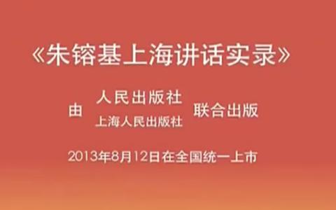 朱镕基同志三十年前的讲话,有剪辑