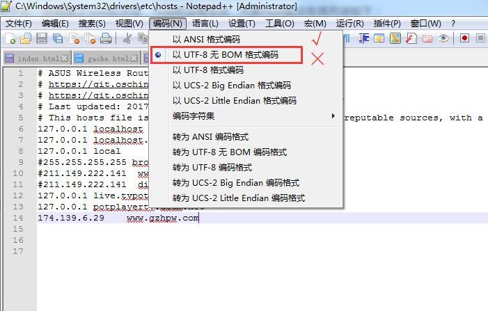 用NotePad++修改host不生效原因及解决方法
