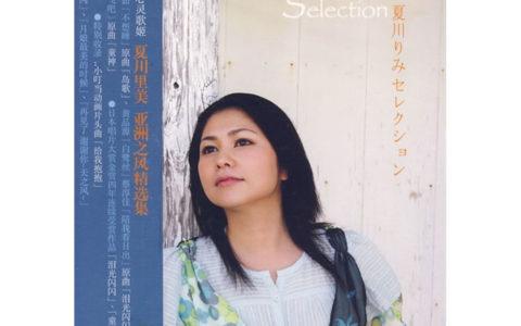 分享一首好听的歌曲: 夏川りみ-岛歌