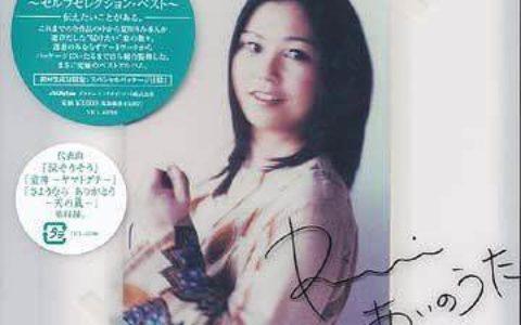 很喜欢的歌曲:花,来自夏川りみ