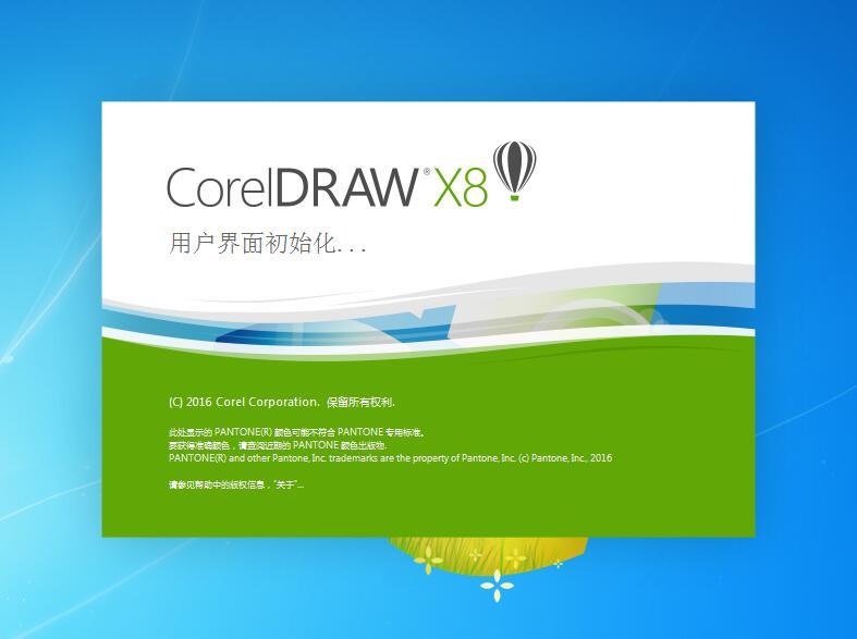 "CorelDRAW X8安装后只提示""已停止工作""解决方法"