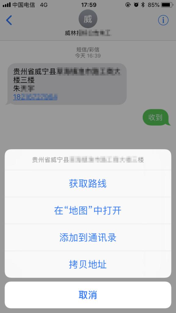 iPhone复制有电话有地址的短信时,真的弱智