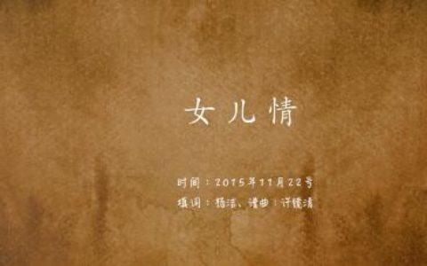 郝浩涵——《女儿情》