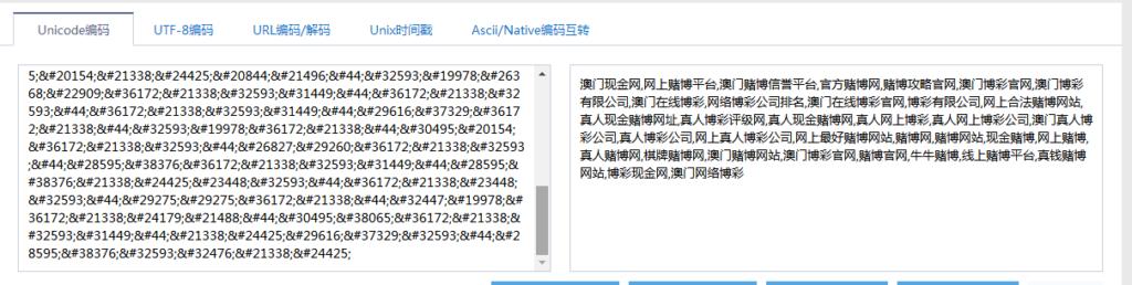 记一次网站被批量修改jquery文件,文章被批量修改后的修复过程