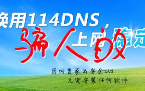 114DNS劫持京东等网站,双十一到了,国产就是那么不放心