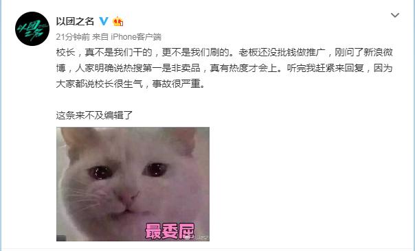 看热闹:王思聪直言不讳地称优酷是臭xb