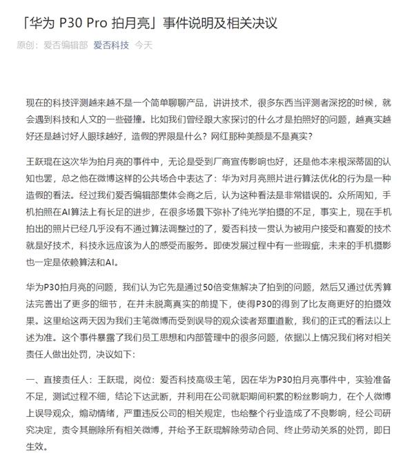 微博大V质疑华为P30 Pro拍月亮造假:评测不严谨 被公司开除