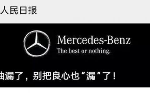 奔驰4S:我在德国,漏油的事情管不了!人民日报&新华社:油漏了,别把良心也漏了!