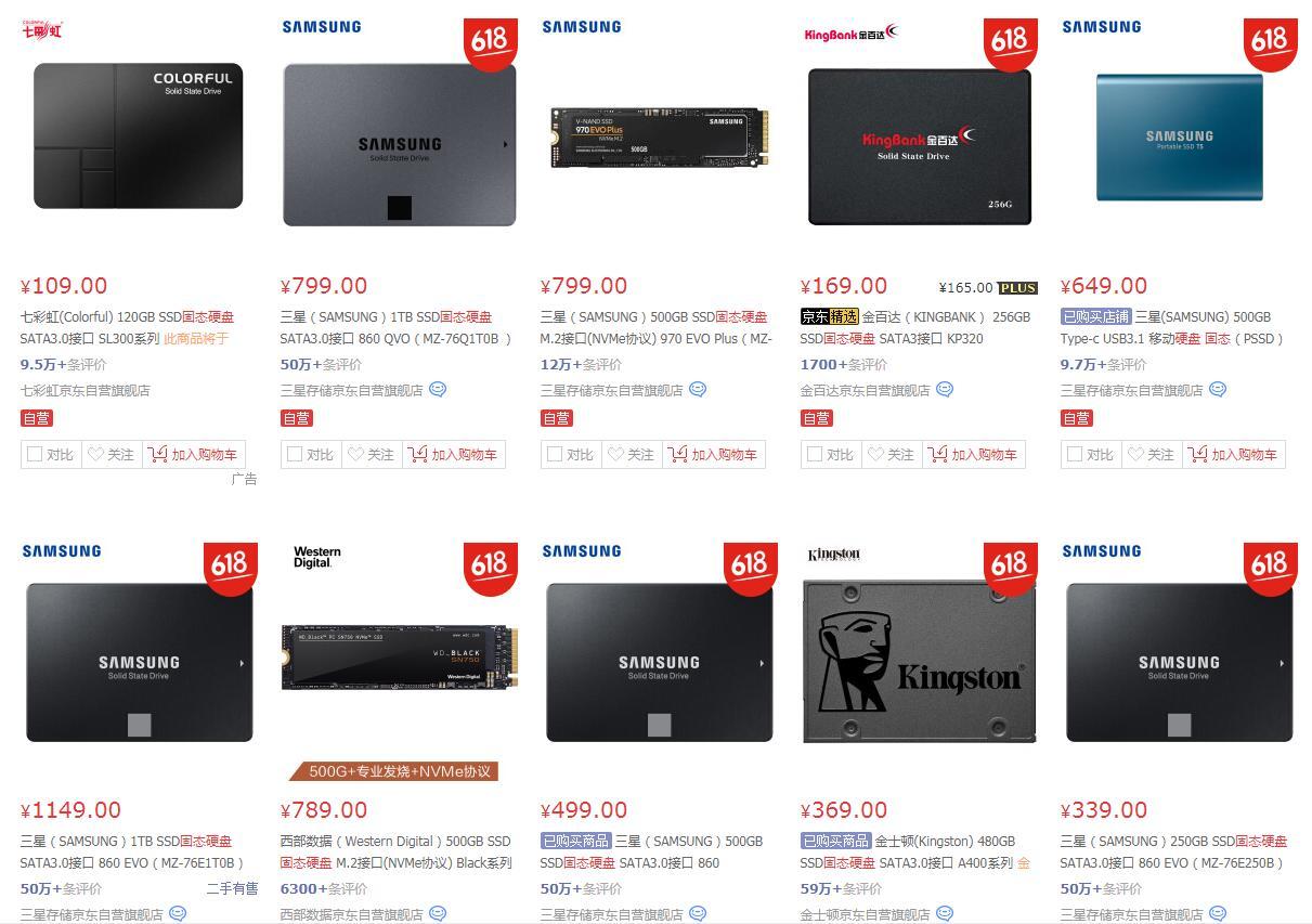 固态硬盘普遍降价是好是坏,教你如何选购和避坑