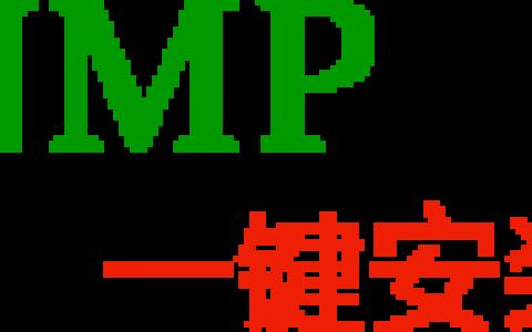 LNMP迎来2019年版本更新,发布1.6版本