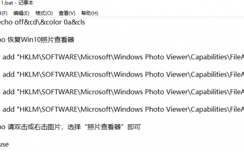 WIN10 LTSC 使用照片查看器打开图片教程