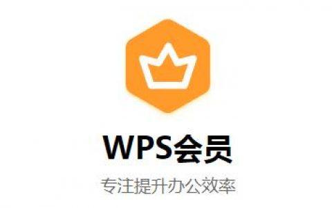 2019年06月,最新领取37天WPS会员方法
