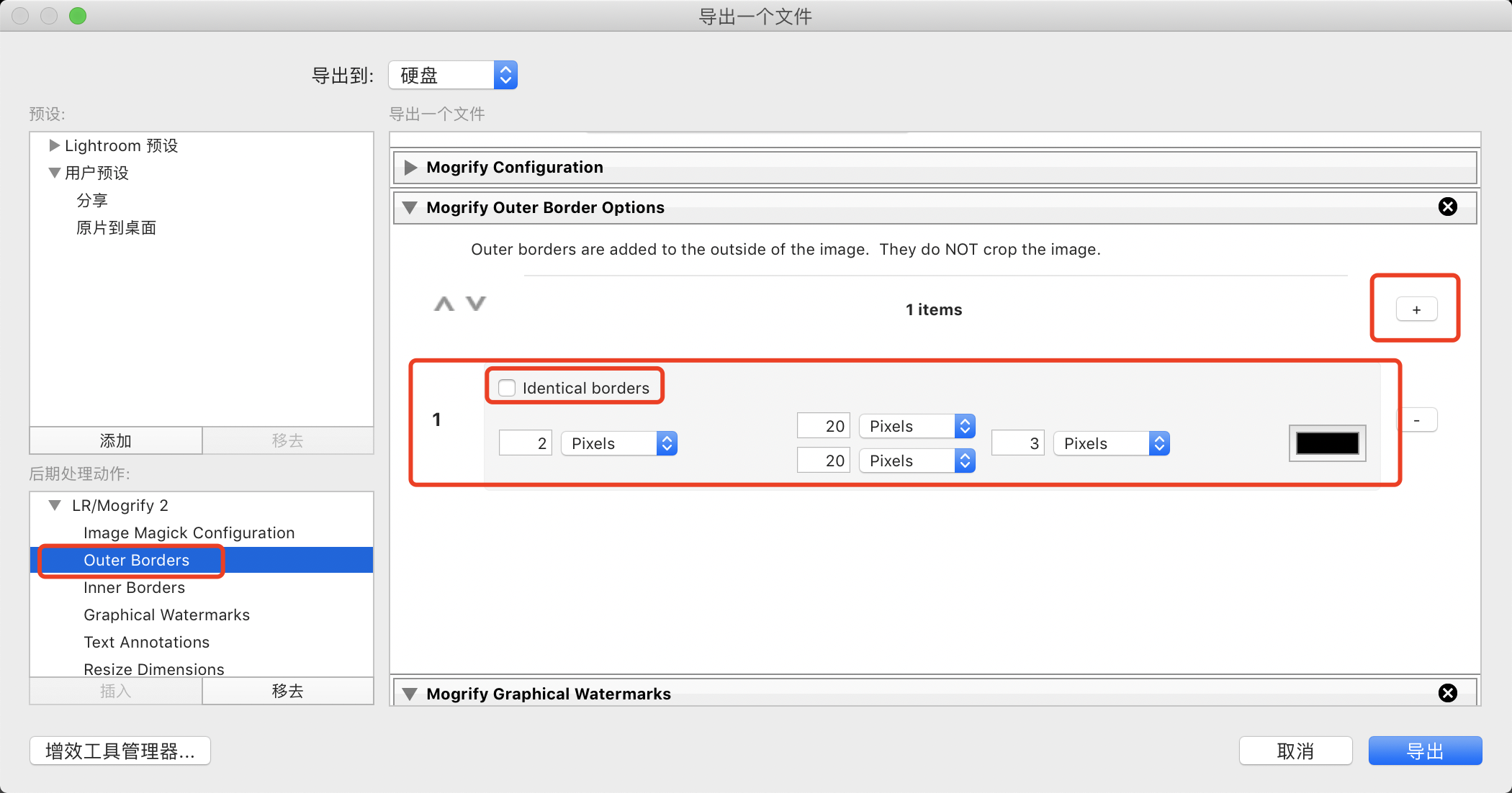 LightRoom使用Lr2Mogrify导出版权边框方法小记
